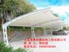 景祥停车棚厂家供应山东、东营、日照、泰安膜结构停车棚