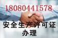 四川建筑三类人员代办,资阳安全生产许可证办理