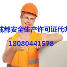 四川成都建筑資質辦理程序