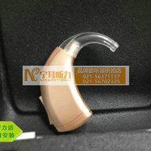 宁耳听力上海六大品牌助听器奥迪康、瑞声达、西门子、峰力助听器千种款式等着您图片