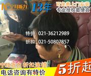上海杨浦大桥助听器授权专卖店推出新春特价图片
