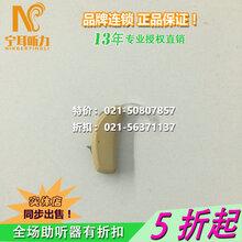 上海杨浦西门子助听器交响乐系列宁耳听力品牌旗舰店打折促销图片