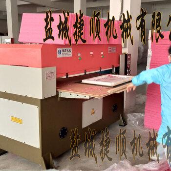 捷順機械珍珠棉深加工裁切機開料沖壓機