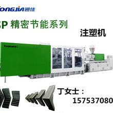 塑料包角生产设备/生产机器/生产机械/注塑机