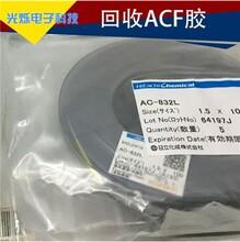 专业回收ACF胶高价收购ACF胶图片