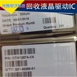 高价回收液晶驱动IC,收购手机驱动IC裸片图片