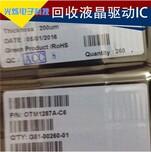 回收液晶驱动IC价格,回收液晶驱动IC介绍图片