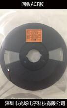 北京回收ACF胶·高价收购ACF·回收CP5720GT图片