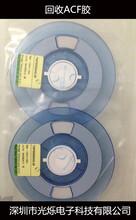 高价回收TP专用ACF胶TGP20520AG-25/收购低温ACF胶图片