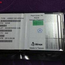高价收购奇景(HIMAX)裸片IC/收购HX8394-F310PD250-P图片