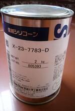 回收日本信越X-23-7921-5导热膏散热膏导热硅脂图片