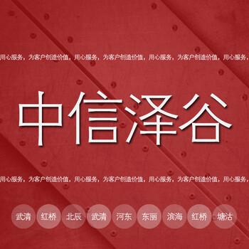 天津市财务外包,公司报税外包,当地图片