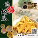 沈陽出售雞翅包飯鹽酥雞炸香蕉QQ甜心玉米可樂餅批發