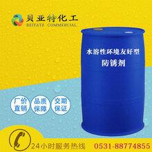 济南水溶性防锈剂防锈性好冷却性高溶解性好济南贝亚特化工
