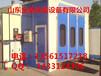 广西贵港安装标准环保汽车烤漆房报价,山东厂家安装14800