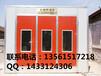 上海安装标准汽车烤漆房报价上海汽车烤漆房生产厂家