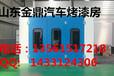 河南信阳汽车烤漆房安装生产信阳环保汽车烤漆房安装报价