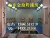 河南汽车烤漆房生产厂家河南南阳标准汽车烤漆房安装报价