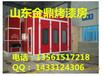 内蒙古安装环保汽车烤漆房报价生产汽车烤漆房厂家在哪里