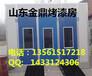 山西晋城环保汽车烤漆房安装报价山西汽车烤漆房安装厂家