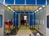 河南汽车烤漆房厂家平顶山高温环保汽车喷漆房安装价格多少钱