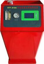ATF-818自动变速箱(波箱)换油机-高精度自动换油机