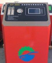 自动变速箱换油机ATF44o-ATF900A变速箱油循环机-自动波箱养护设备