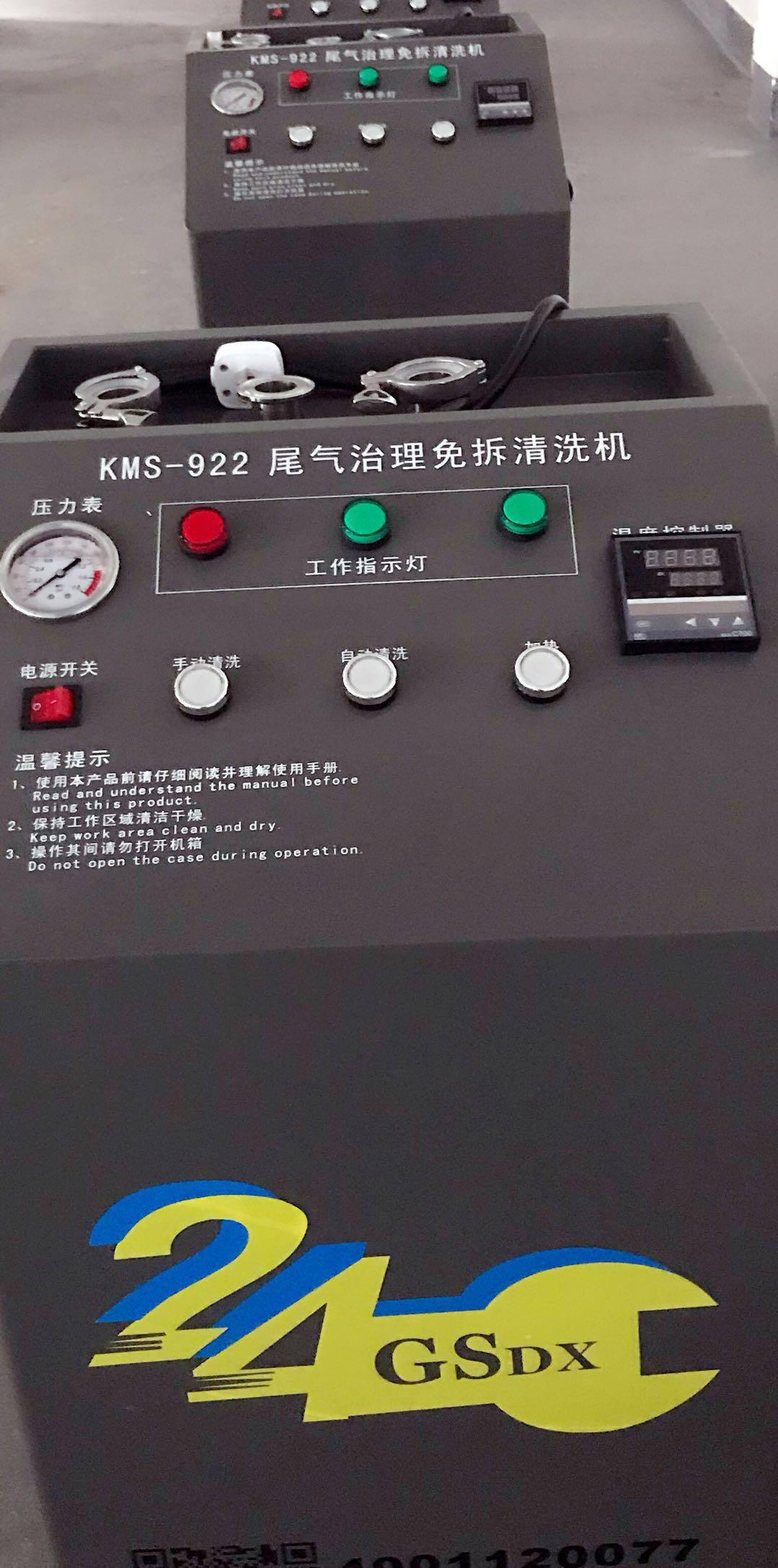 供应SCR后处理清洗机-三元催化清洗机-积碳清洗机