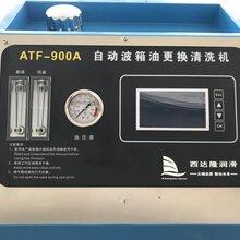 自动变速箱换油机使用方法视频图片