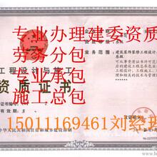 办理北京大兴区建筑幕墙专业承包二级资质