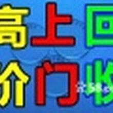 江苏回收小米5液晶屏高价收小米手机屏红米note4液晶屏