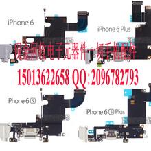 昆山回收苹果8手机排线回收苹果7液晶排线苹果手机尾插排线图片