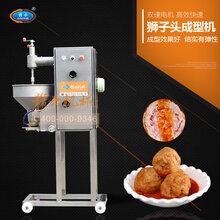自动出丸子的机器狮子头成型机做大丸子的机器宁都大肉丸机图片