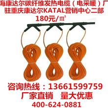 碳纤维发热电缆地暖,碳纤维发热线批发