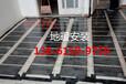 南京地暖地板,碳纤维地暖安装,地暖安装,电地暖安装
