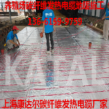 碳纤维地暖厂家,碳纤维发热电缆厂家,上海康达尔KATAL碳纤维智能电采暖量大从优