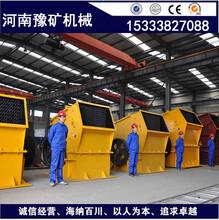 河南專業生產pc錘式破碎機,錘破廠家,小型錘式破碎機圖片