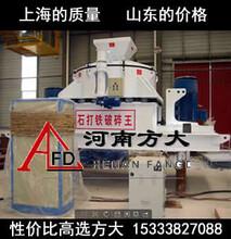 滨州玄武岩石子成套设备,青石制砂生产线,5X制砂机图片