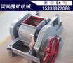 南阳出售对辊挤压机,2辊破石机,齿辊式粉碎机图片