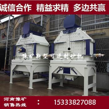 滄州可逆沖擊制砂機性能,機制砂設備多少錢,風化沙制砂機