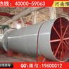 煤泥铁矿粉沙子干燥机