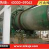 大型生物肥干燥设备