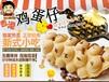12道锋味主推产品香港鸡蛋仔冰淇淋加盟招商中