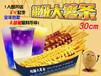 薯阿哥大薯条加盟全新爆品台湾网红30cm大薯条加盟