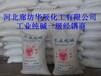 河北厂家热销红三角牌碳酸钠/工业碱面价格1650元/发货及时