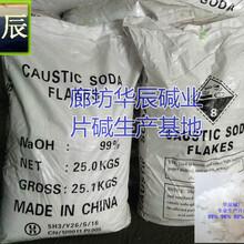 北京昌平烧碱总厂/浓度99片碱报价/顺义火碱经销图片