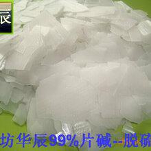 唐山99片碱批发价/丰南工业级烧碱/透亮薄片氢氧化钠图片