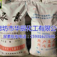 廊坊尿素供应商、保定高浓度氮肥、北京国标级46尿素图片