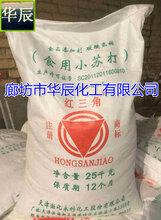 唐山食品级苏打粉终端报价、红三角便宜小苏打进货、迁安99碳酸氢钠