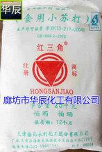 山西食品级苏打粉低价、晋中红三角小苏打代理商、祁县玻璃厂专用苏打